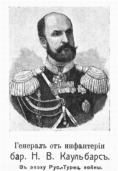 Николай Васильевич Каульбарс